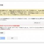 悪質ホームページからのリンクを切りたい。自分のホームページへの被リンクを削除したい。
