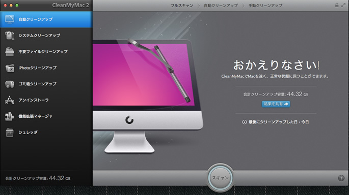 Macの不要ファイルを削除する