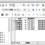 無料のOpenOfficeで複数の郵送先や宛名を別々に印刷する。住所の表から一枚一枚内容を変更して印刷したい。