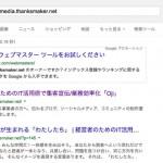 検索エンジンで順位がランク外になったが登録はされている- Googleタイトル置き換え防ぎたい