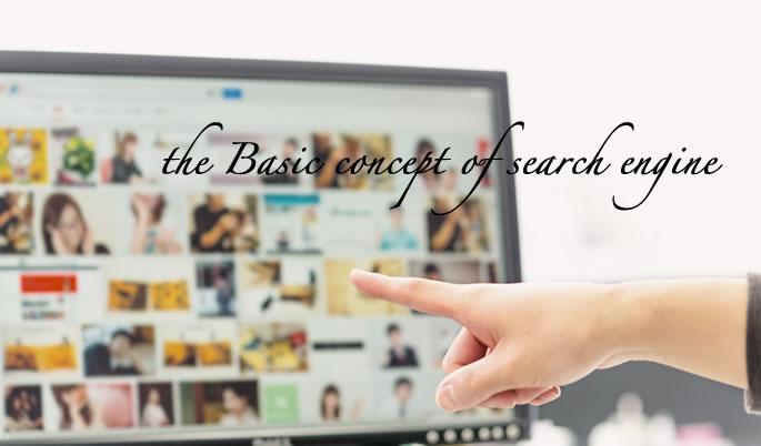 検索エンジンの基本的なコンセプト