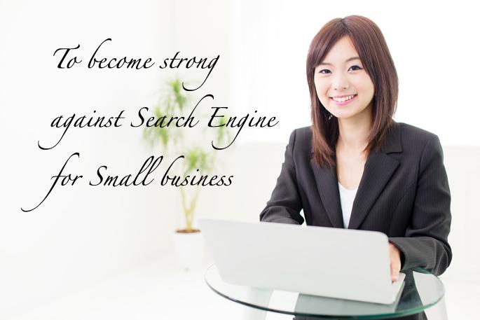 個人事業主/中小企業の検索エンジンに強くなるサイト更新方法
