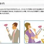 モバイルWi-fiで転送制限対処!外出先で手軽に接続できるdocomo Wi-fiを月額300円で導入。ついでに二重ログイン解除方法。