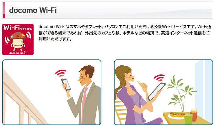 外出先で手軽に接続できるdocomo Wifiの始め方