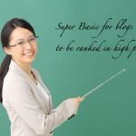 7つの超基本。コンテンツ運営者のためのブログが検索エンジン上位表示される最低限。