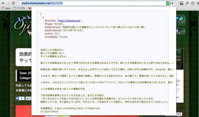 Microdata/JSON-LD sniffer