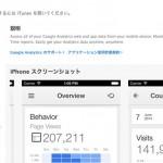 サイトのアクセス解析をすぐにどこでも確認したい。Google Analytics公式アプリのリリース