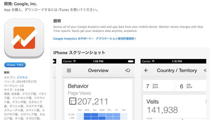 Google Analytics公式アプリのリリース