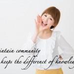 コミュニティ運営に必要な要素のチェックリスト。知識差が生じて維持できる分野でコミュニティを運営しよう