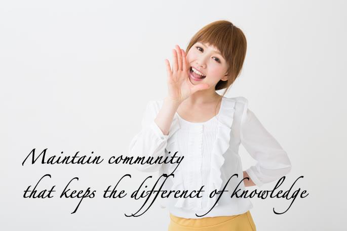コミュニティを維持する方法。知識差が生じて維持できる分野でコミュニティを運営しよう