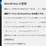 WordPressの管理画面に独自のページへのメニューボタンを左に追加したい。管理画面を一元化。