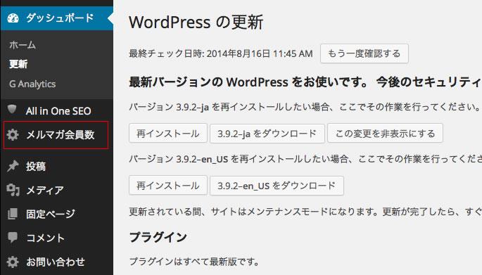 WordPressの管理画面に独自のページへのメニューボタンを左に追加したい