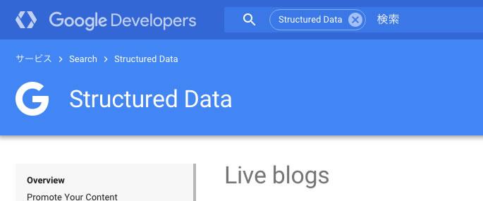 GoogleがLive Blogの仕様を発表
