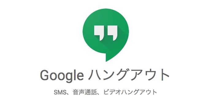 Google Hangoutがアカウントなしでビデオ通話