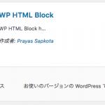 全ページに同じ内容を入込みたい。使えなくなったGlobal Content Blocksの代わりを探している方へ。